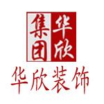 江苏华欣装饰集团有限公司 - 扬州装修公司