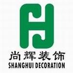 广州市尚辉装饰设计有限公司衡阳分公司 - 衡阳装修公司