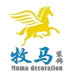 开封市牧马装饰设计工程有限公司 - 开封装修公司