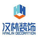 扬州市汉林装饰工程有限公司 - 扬州装修公司