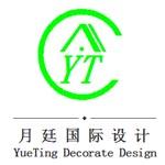 上海月廷建筑装饰设计工程有限公司