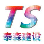 泰州泰森建设有限公司 - 泰州装修公司