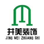 苏州井美建筑装饰工程有限公司滁州分公司 - 滁州装修公司