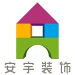 江门市安宇装饰设计工程有限公司 - 江门装修公司