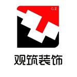 新沂市观筑装饰工程有限公司 - 徐州装修公司