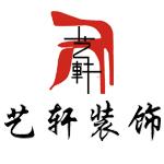 连云港市艺轩装饰工程有限公司 - 连云港装修公司