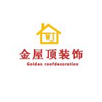 南京金屋顶装饰设计工程有限公司 - 镇江装修公司