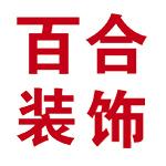 吉林省百合装饰设计工程有限公司吉林市分公... - 吉林装修公司
