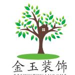 衡阳市金玉装饰有限责任公司 - 衡阳装修公司