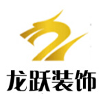徐州龙跃装饰工程有限公司 - 徐州装修公司