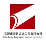 芜湖市泛达装饰工程有限公司 - 芜湖装修公司
