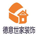 芜湖德意世家装饰工程设计有限公司 - 芜湖装修公司