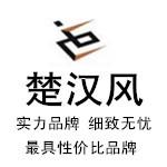宜昌楚汉风环境工程有限公司 - 宜昌装修公司