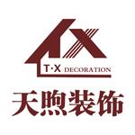 绍兴市天煦装饰工程有限公司 - 绍兴装修公司
