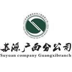 江苏苏源建筑装饰工程有限公司广西分公司 - 桂林装修公司