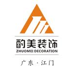 江门市酌美装饰工程有限公司 - 江门装修公司