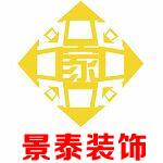 郴州景泰装饰设计工程有限公司 - 郴州装修公司