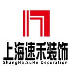 上海速禾实业有限公司淮安装饰分公司 - 淮安装修公司