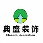 徐州市典盛装饰工程有限公司 - 徐州装修公司