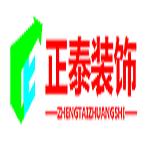 常宁市正泰装饰工程有限公司 - 衡阳装修公司