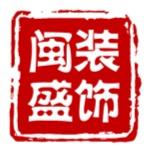 泉州市闽盛装饰工程有限公司 - 泉州装修公司