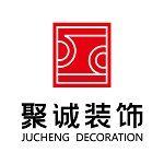 徐州聚诚装饰工程有限公司