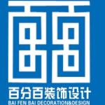 镇江百分百装饰设计有限公司 - 镇江装修公司