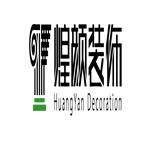 江苏煌颜建筑装饰工程有限公司 - 镇江装修公司