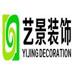 芜湖艺景装饰工程有限公司 - 芜湖装修公司