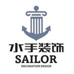 泉州市水手装饰工程有限公司 - 泉州装修公司