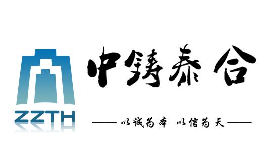 中铸泰合(天津)装饰工程有限公司 - 天津装修公司