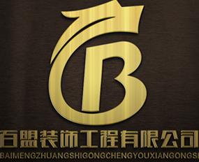 江苏百盟装饰工程有限公司 - 无锡装修公司