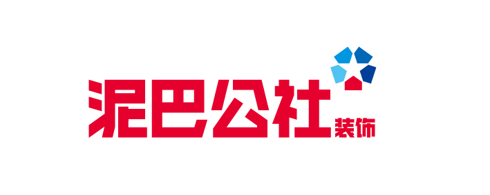杭州泥巴公社装饰设计工程有限公司