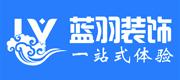合肥蓝羽装饰工程有限公司