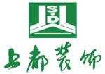 吉林省上都装饰设计工程有限公司 - 长春装修公司