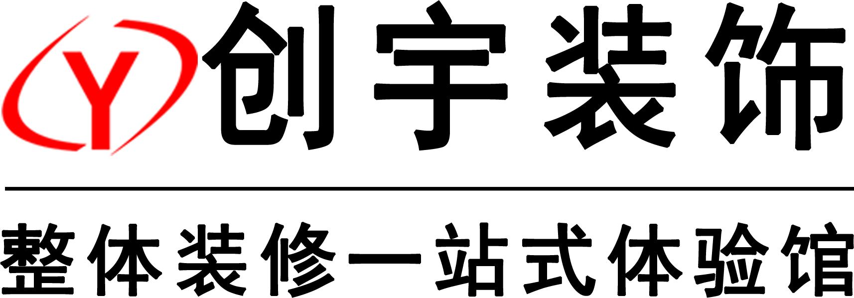 石家庄创宇装饰工程有限公司