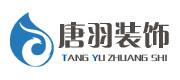 杭州唐羽装饰设计工程有限工公司