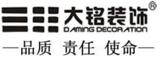 郑州大铭装饰设计工程有限公司