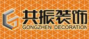杭州共振装饰工程有限公司
