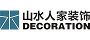 武汉山水人家家居装饰设计有限公司
