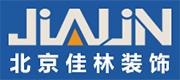 北京佳林装饰工程有限公司青岛分公司 - 青岛装修公司