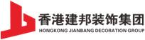 香港建邦装饰集团黄岛分公司