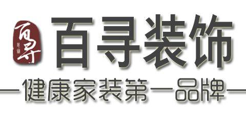武汉百寻装饰工程有限公司 - 武汉装修公司
