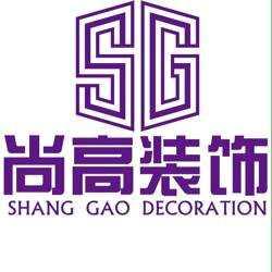 唐山尚高装饰工程有限公司