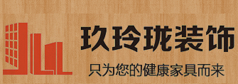 贵州玖玲珑装饰有限公司