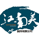 武汉江南美装饰设计工程有限公司 - 武汉装修公司