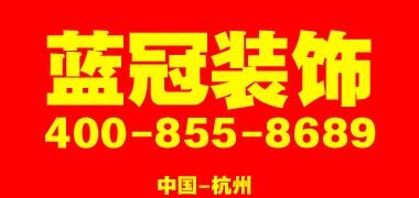 杭州蓝冠装饰工程有限公司 - 杭州装修公司