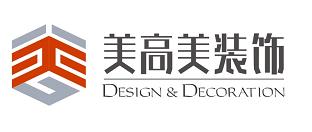 北京美高美建筑装饰工程有限公司