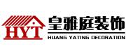 深圳市皇雅庭装饰设计工程有限公司