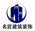 江西名匠实业有限公司 - 南昌装修公司